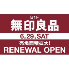 6月29日(土) B1 無印良品大型リニューアルオープン!