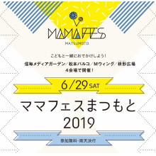 ママフェスまつもと2019 開催決定!
