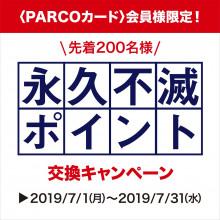 〈PARCOカード〉会員様限定! 永久不滅ポイント交換キャンペーン開催!