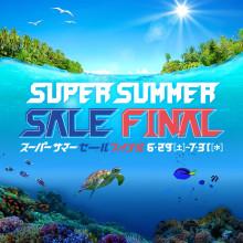 【5F】エイチ・アイ・エス SUPER SUMMER SALE FINAL!