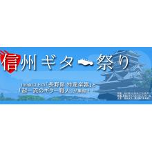 【EVENT】「信州ギター祭り」開催決定!