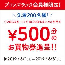 ブロンズ会員様限定‼PARCOカードで1万円以上お買上げでご優待券プレゼント‼