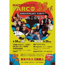 松本PARCO 35th anniversary PARTY by りんご音楽祭