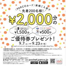 PARCOカード新規ご入会で最大2,000円分のご優待券をプレゼント!