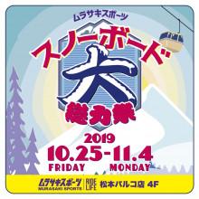 4F ムラサキスポーツ「スノーボード大総力祭」開催!