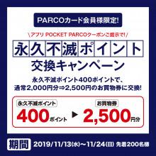 PARCOカード会員様限定! 永久不滅ポイント交換キャンペーン開催!