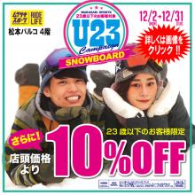 【4F】ムラサキスポーツ U23キャンペーン開催!
