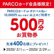 【先着400名様】キックバックキャンペーン開催中!