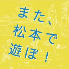 イラストレーター古荘風穂氏によるPARCOコラボビジュアル『また、松本で遊ぼ!』が公開中!
