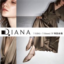 レディースシューズ&バックの『DIANA(ダイアナ)』スペシャルセール開催!