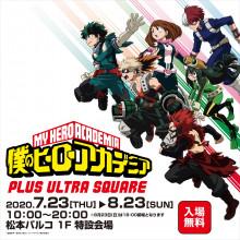 【EVENT】1F 特設会場 僕のヒーローアカデミア PLUS ULTRA SQUARE