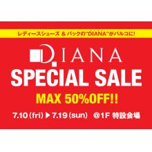 レディースシューズの『DIANA(ダイアナ)』スペシャルセール開催!