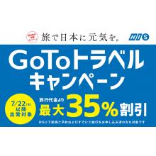 5F【H.I.S】GoTOトラベルキャンペーン実施中!