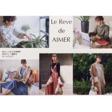 2F エメ 大人フェミニンなホームウェアを提案する『 Le Reve de AIMER』が登場!