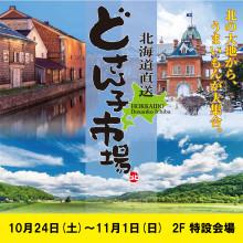『どさんこ市場』北海道物産展が期間限定OPEN!!