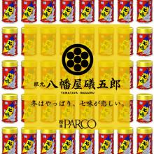 【期間限定@1F】冬はやっぱり七味が恋しい。『八幡屋礒五郎』POPUP SHOP!!