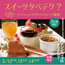 【3日間限定】「スイーツタベテク?」1F 5HORN Dining SPデザートプレート!