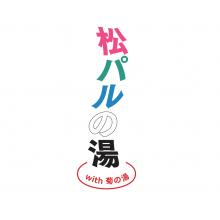 〇銭湯「菊の湯」×松本パルコ コラボキャンペーン「8のつく日はパルコの日」!