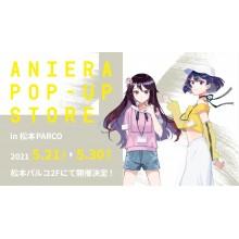 【期間限定@2F】『ANIERA POP-UP STORE in 松本PARCO』開催!
