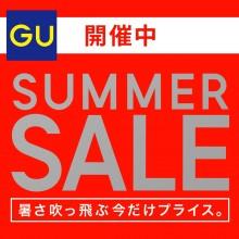【B1F GU】SUMMER SALE 開催!