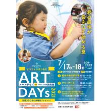 【イベント@5F】ママフェスまつもと ART DAYs2021