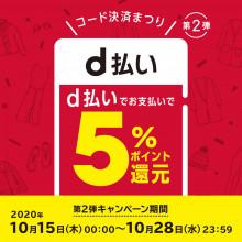 コード決済まつり 第二弾「d払い5%還元」開催!