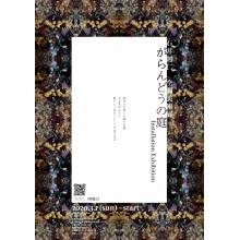 石井則仁 空間美術展『がらんどうの庭』開催について