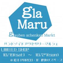 【LIMITED】1F「glamaru」甲信越初上陸!!