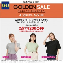 【B1F GU】GOLDEN SALE 開催!