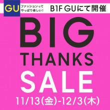 B1F GU 「BIG THANKS SALE」開催