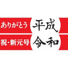 ありがとう平成!祝新元号令和!緊急POP UP STORE開催決定!