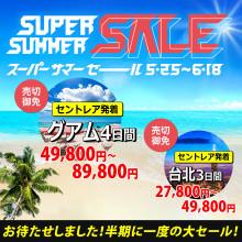 【5F】エイチ・アイ・エス SUPER SUMMER SALE開催!