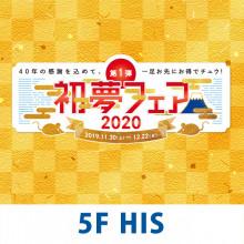 【5F】エイチ・アイ・エス 初夢フェア第1弾を開催!