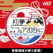 今年もやります!5F H.I.S 初夢フェア2019!