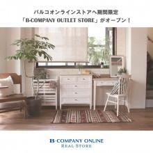 【期間限定@3F】[ B-COMPANY ]  長野県初!インテリアショップのトラックマーケット