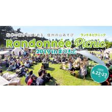 ランドネピクニック2019 in まつもと PARCOブース出展決定!