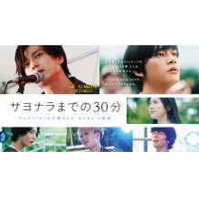 映画『サヨナラまでの30分』タイアップ企画開催!
