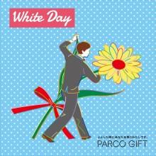 パルコのホワイトデー~ふとした時にあたなを想うわたしです。~