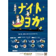 【開催決定!】6/22~ ナイトヨガ@松本パルコ屋上