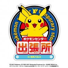 【期間限定@2F】「ポケモンセンター出張所 in 松本パルコ」期間限定オープン!