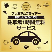 5/25(金)は 駐車場1時間無料!