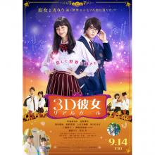 映画『3D彼女 リアルガール』パネル展開催!