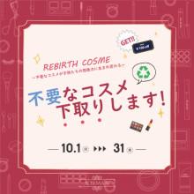 2F ローズマリー 『REBIRTH(リバース)コスメ』キャンペーン開催!