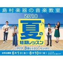 【5F 島村楽器】入会金不要!夏の短期レッスン募集中!