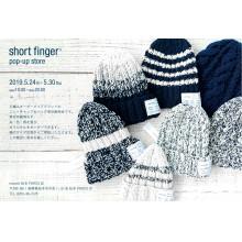 2F misumi 『short finger』ニット オリジナルオーダー会開催!
