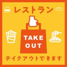 レストラン「TAKE OUT」できます!