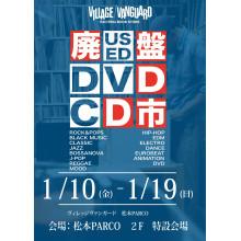 【Limited】廃盤 USED DVD CD市 開催!