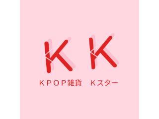 KPOP雑貨 Kスター