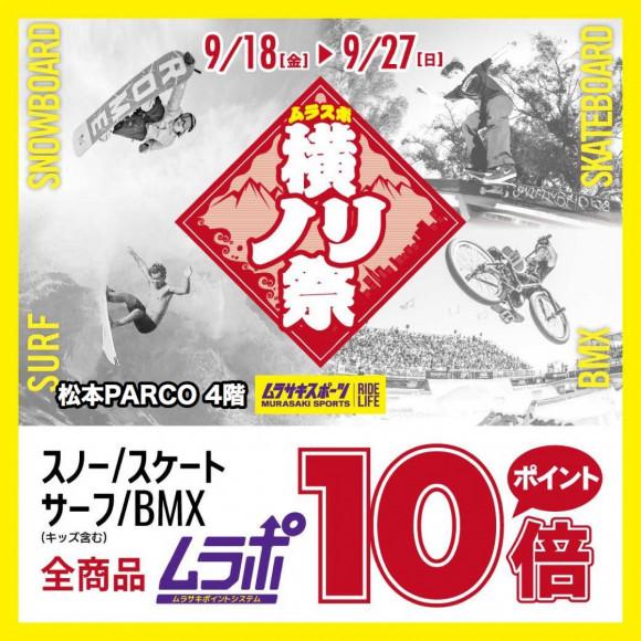 4F ムラサキスポーツ『横ノリ祭』開催!