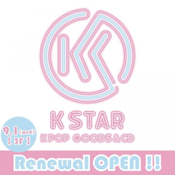 【9/1(水)  RENEWAL OPEN!】 3F 『K-STAR』